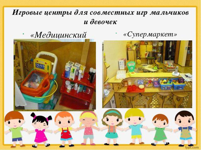 Игровые центры для совместных игр мальчиков и девочек «Медицинский центр» «Су...