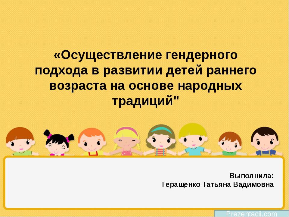 Выполнила: Геращенко Татьяна Вадимовна Prezentacii.com «Осуществление гендерн...