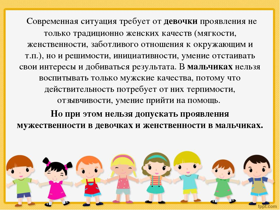 Современная ситуация требует от девочки проявления не только традиционно жен...
