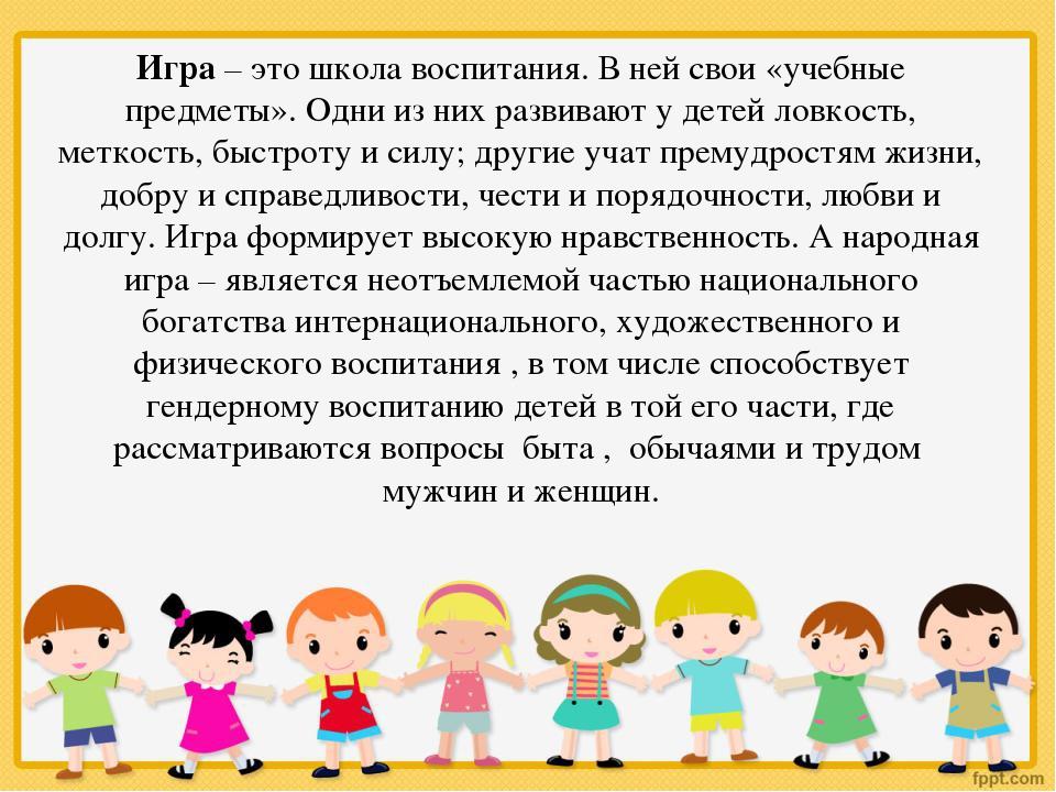 Игра – это школа воспитания. В ней свои «учебные предметы». Одни из них разви...