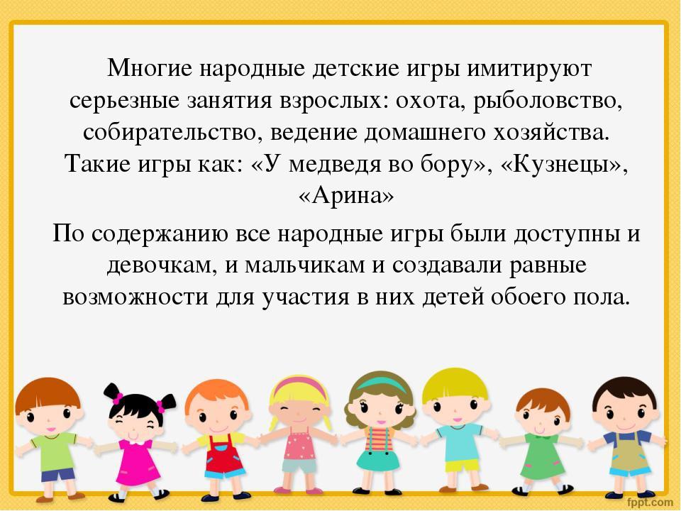 Многие народные детские игры имитируют серьезные занятия взрослых: охота, ры...