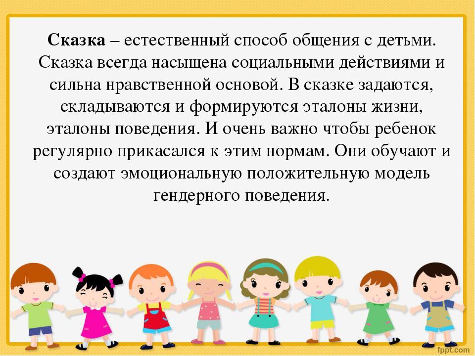 Сказка – естественный способ общения с детьми. Сказка всегда насыщена социаль...