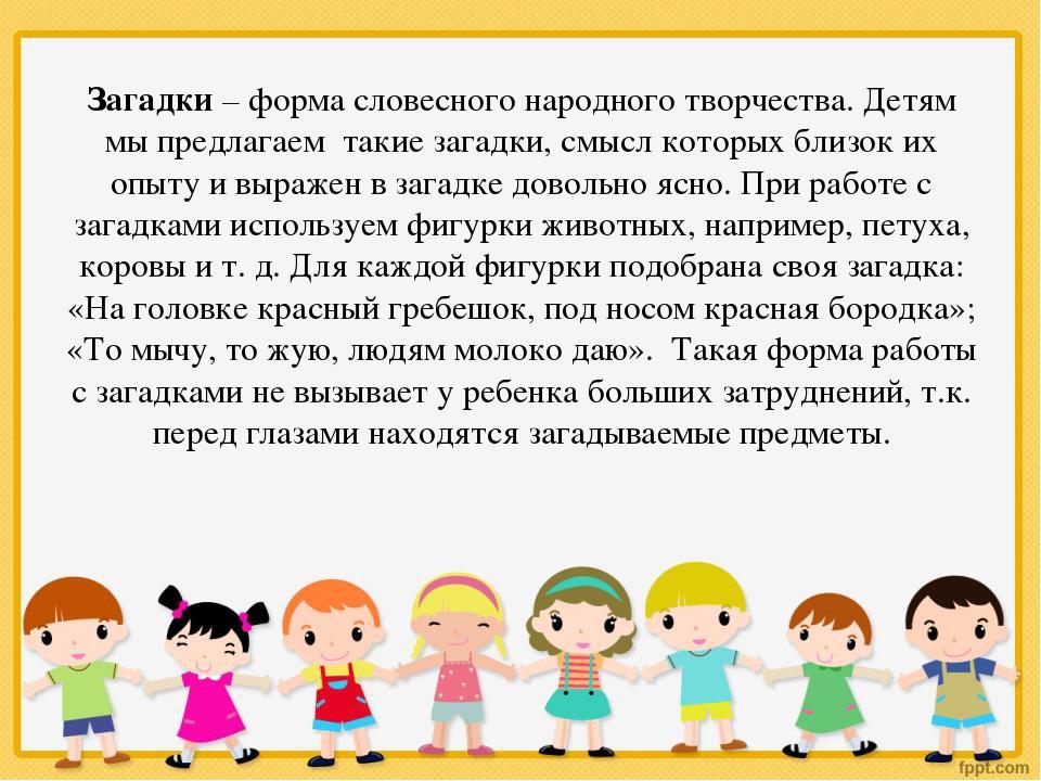 Загадки – форма словесного народного творчества. Детям мы предлагаем такие з...