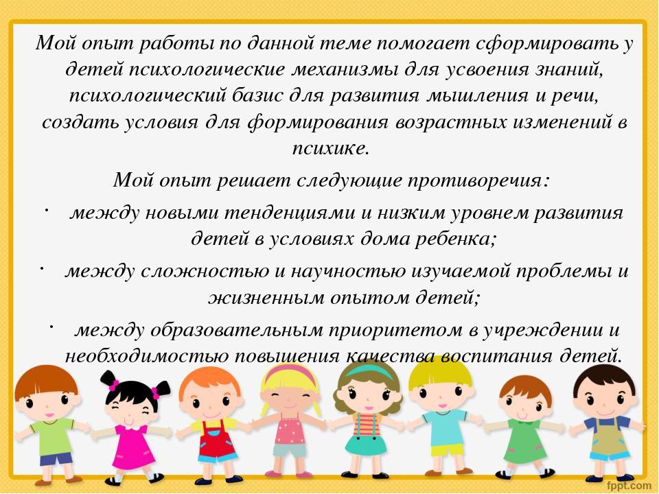 Мой опыт работы по данной теме помогает сформировать у детей психологические...