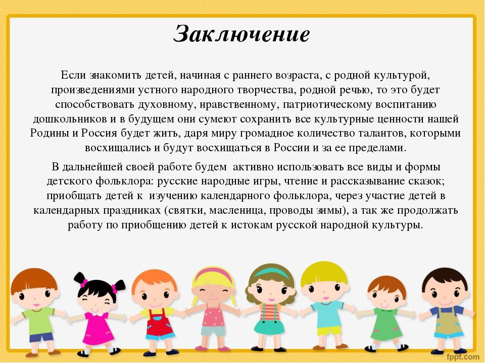 Заключение Если знакомить детей, начиная с раннего возраста, с родной культур...