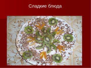 Сладкие блюда