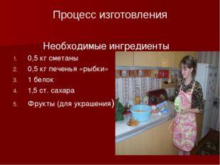 Необходимые ингредиенты 0,5 кг сметаны 0,5 кг печенья «рыбки» 1 белок 1,5 ст