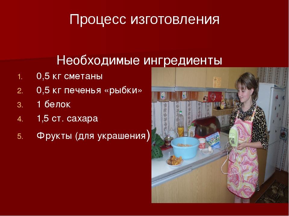 Необходимые ингредиенты 0,5 кг сметаны 0,5 кг печенья «рыбки» 1 белок 1,5 ст...