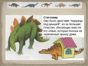 """Стегозавр Ему было дано имя """"ящерицы под крышей"""", из-за больших Пластин, сбег"""