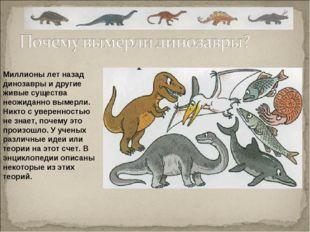 Миллионы лет назад динозавры и другие живые существа неожиданно вымерли. Никт