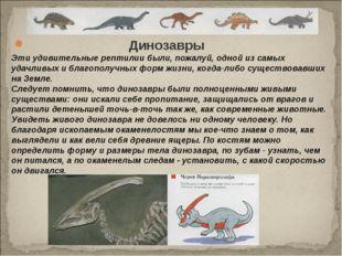 Динозавры Эти удивительные рептилии были, пожалуй, одной из самых удачливых