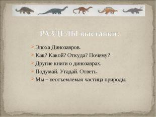Эпоха Динозавров. Как? Какой? Откуда? Почему? Другие книги о динозаврах. Поду