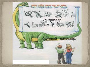 Ультрозавр- самый большой динозавр.