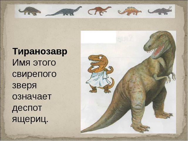 Тиранозавр Имя этого свирепого зверя означает деспот ящериц.