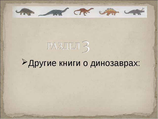 Другие книги о динозаврах: