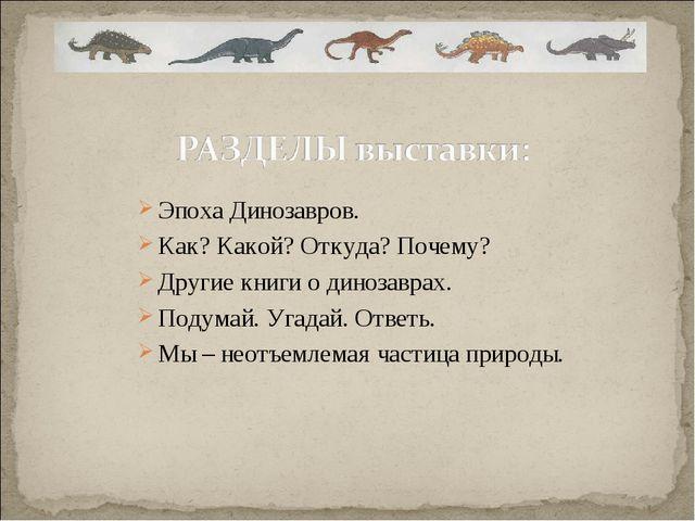 Эпоха Динозавров. Как? Какой? Откуда? Почему? Другие книги о динозаврах. Поду...