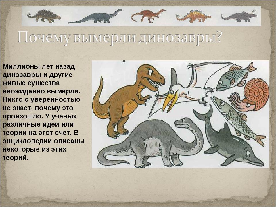 Миллионы лет назад динозавры и другие живые существа неожиданно вымерли. Никт...