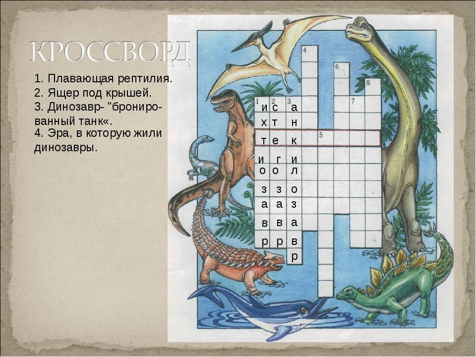 и х т и о з а в р р с т е г з о а в а н к и л о з а в р 1. Плавающая рептилия...