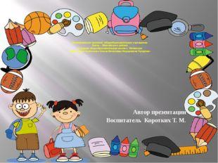 Развитие связной речи у воспитанников группы предшкольной подготовки в проце