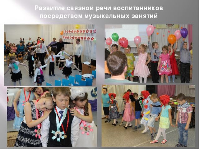 Развитие связной речи воспитанников посредством музыкальных занятий