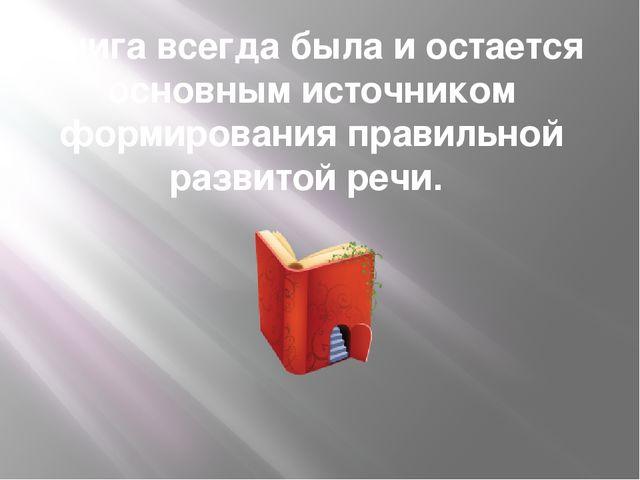 Книга всегда была и остается основным источником формирования правильной разв...