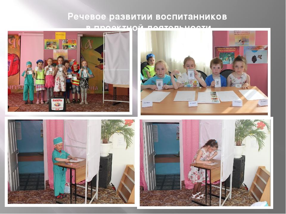 Речевое развитии воспитанников в проектной деятельности
