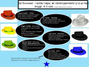 Де Бононың қалпақтары: мәтінге/суретке/оқуға ықпал етудің 6 тәсілі. (қажеті ж