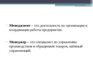 Менеджмент – это деятельность по организации и координации работы предприяти