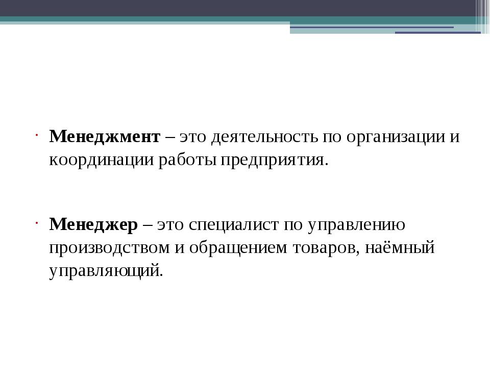 Менеджмент – это деятельность по организации и координации работы предприяти...