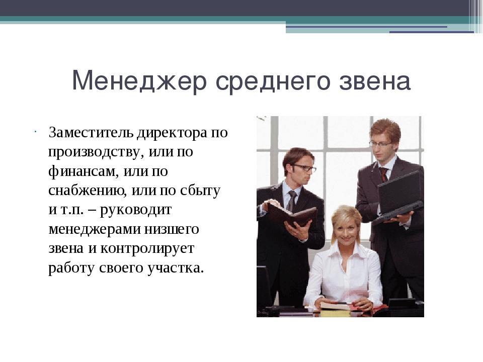 Менеджер среднего звена Заместитель директора по производству, или по финанса...