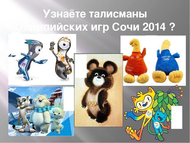 Узнаёте талисманы Олимпийских игр Сочи 2014 ? 1 2 3 4 5