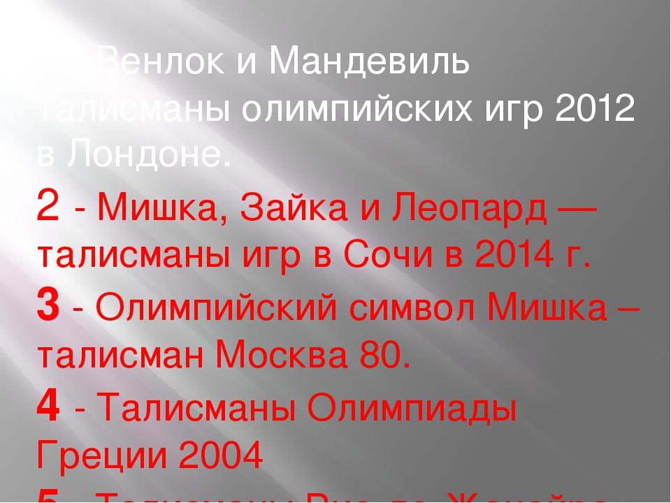 1 - Венлок и Мандевиль талисманы олимпийских игр 2012 в Лондоне. 2 - Мишка, З...