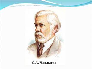 С.А. Чаплыгин