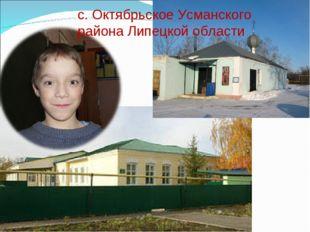с. Октябрьское Усманского района Липецкой области