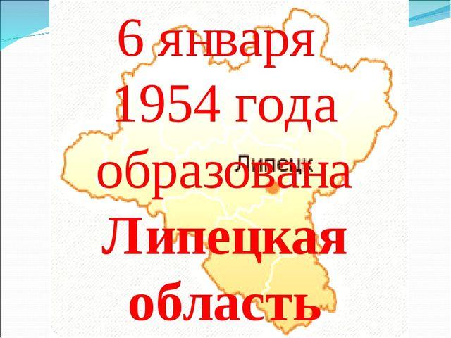 6 января 1954 года образована Липецкая область