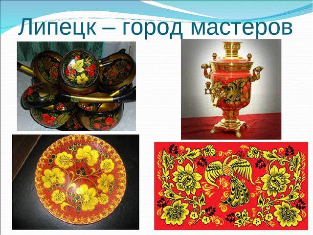 Липецк – город мастеров