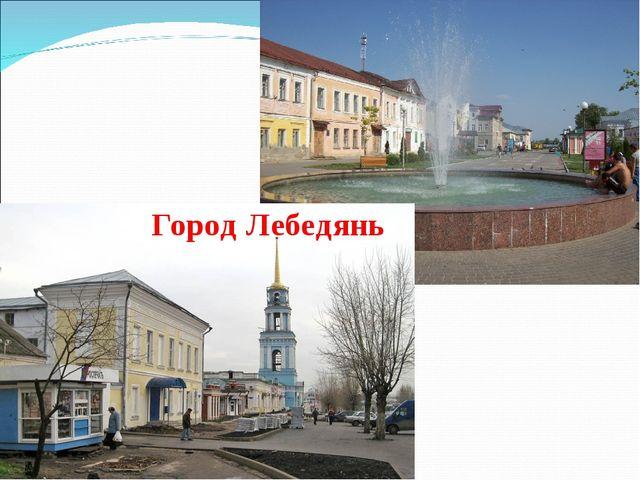 Город Лебедянь