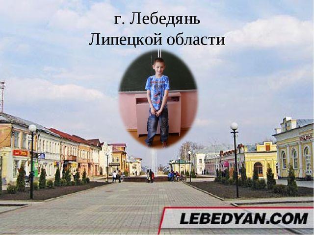 г. Лебедянь Липецкой области