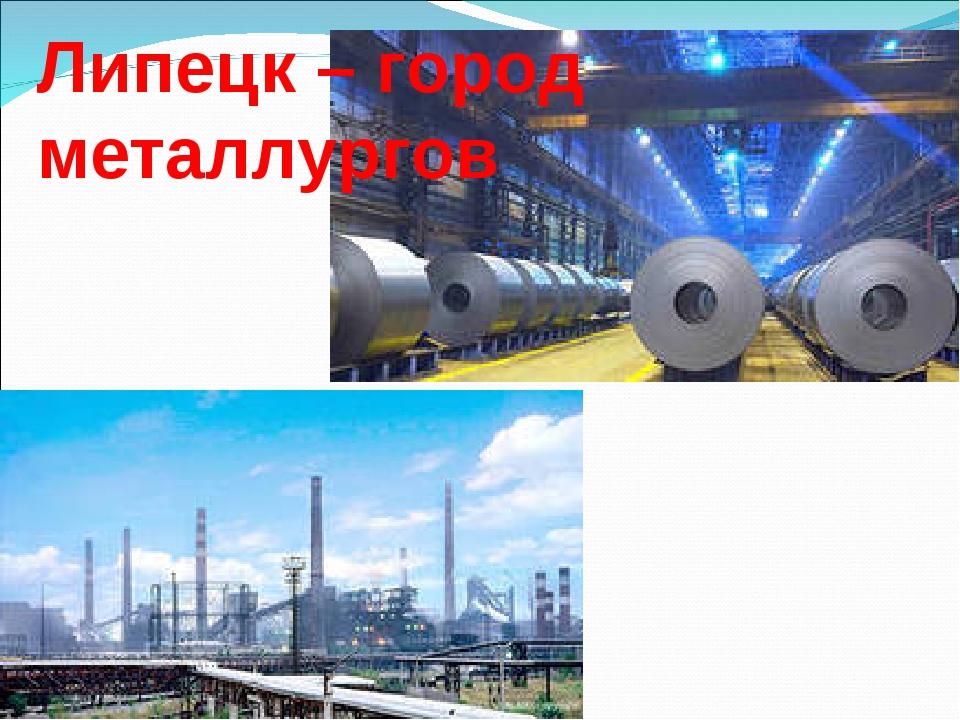 Липецк – город металлургов