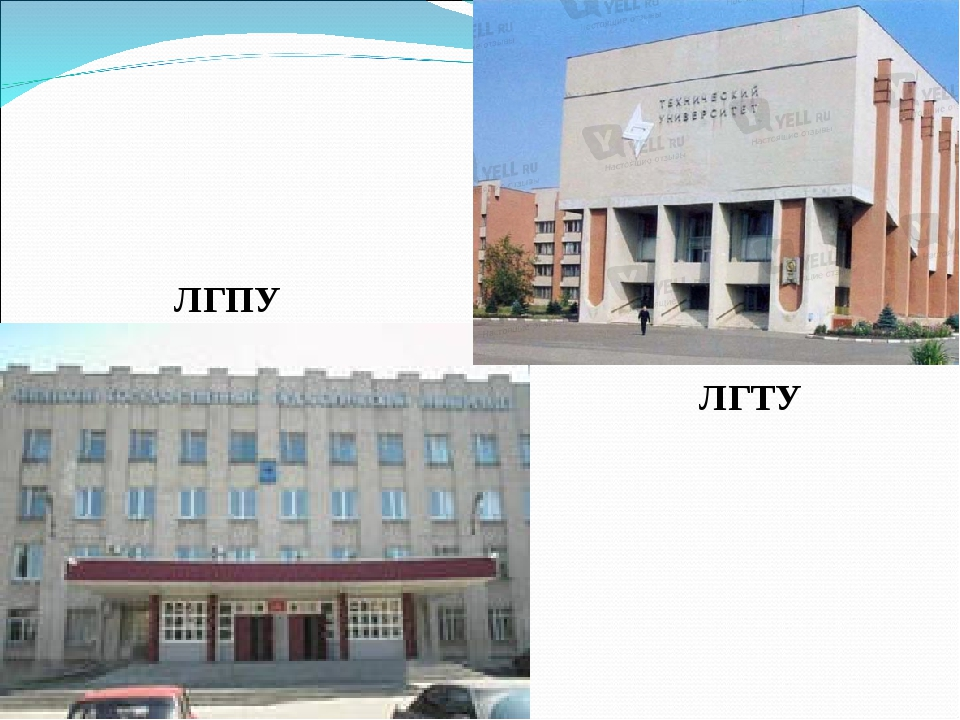 ЛГПУ ЛГТУ
