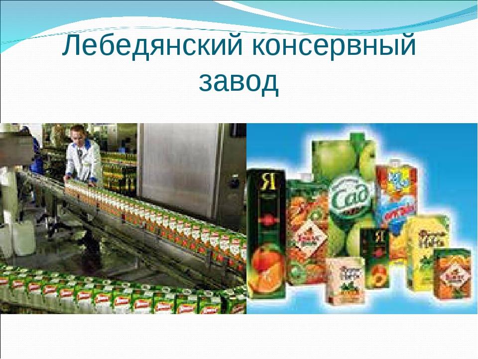Лебедянский консервный завод