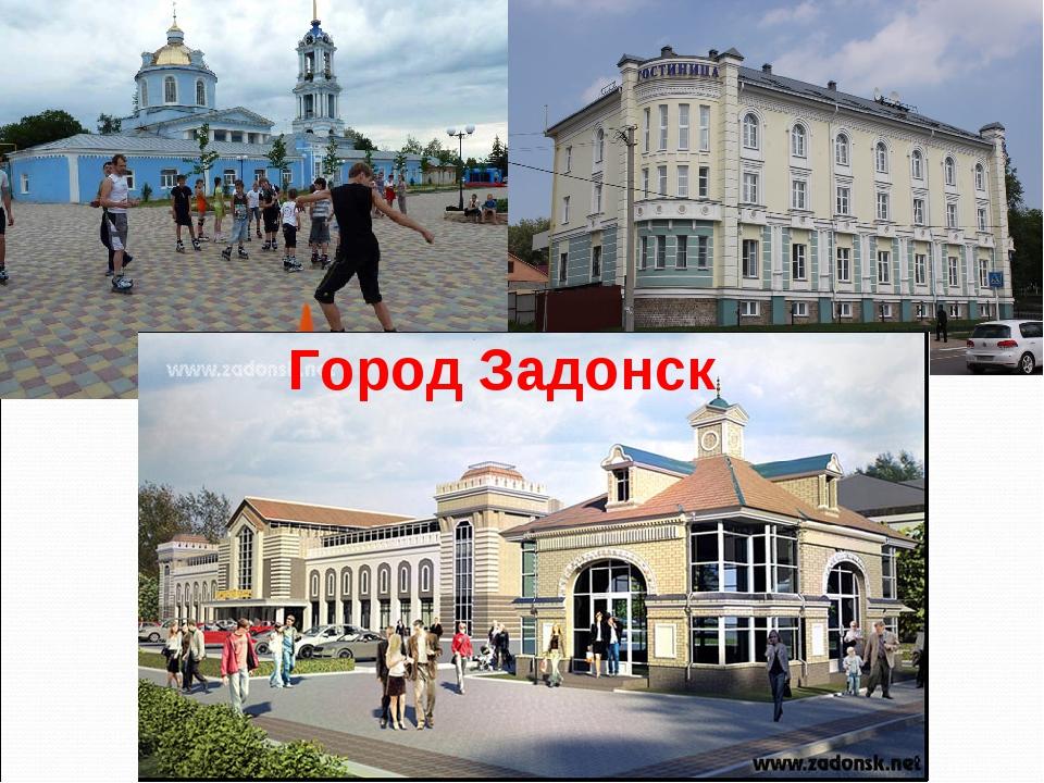Город Задонск