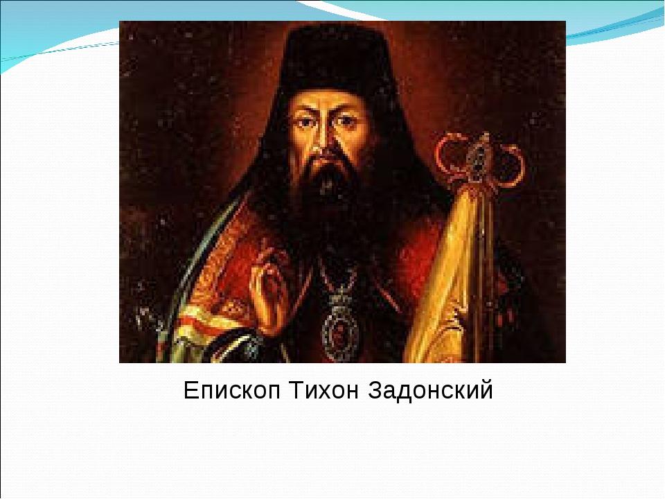 Епископ Тихон Задонский
