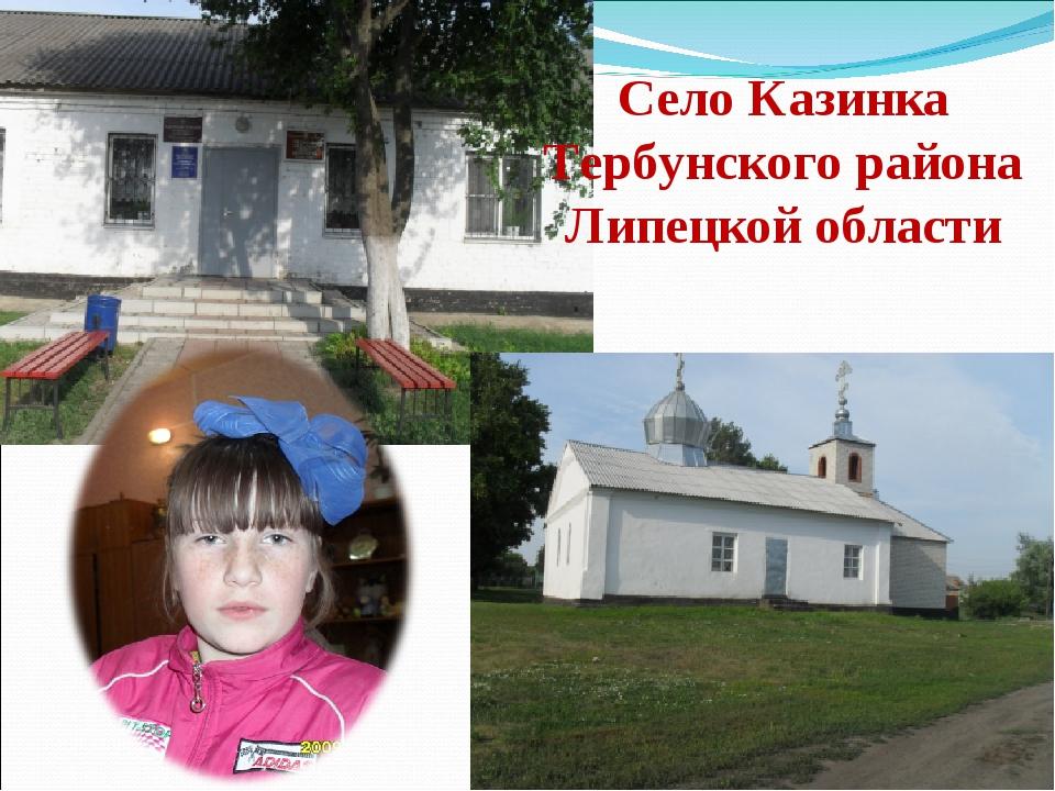 Село Казинка Тербунского района Липецкой области