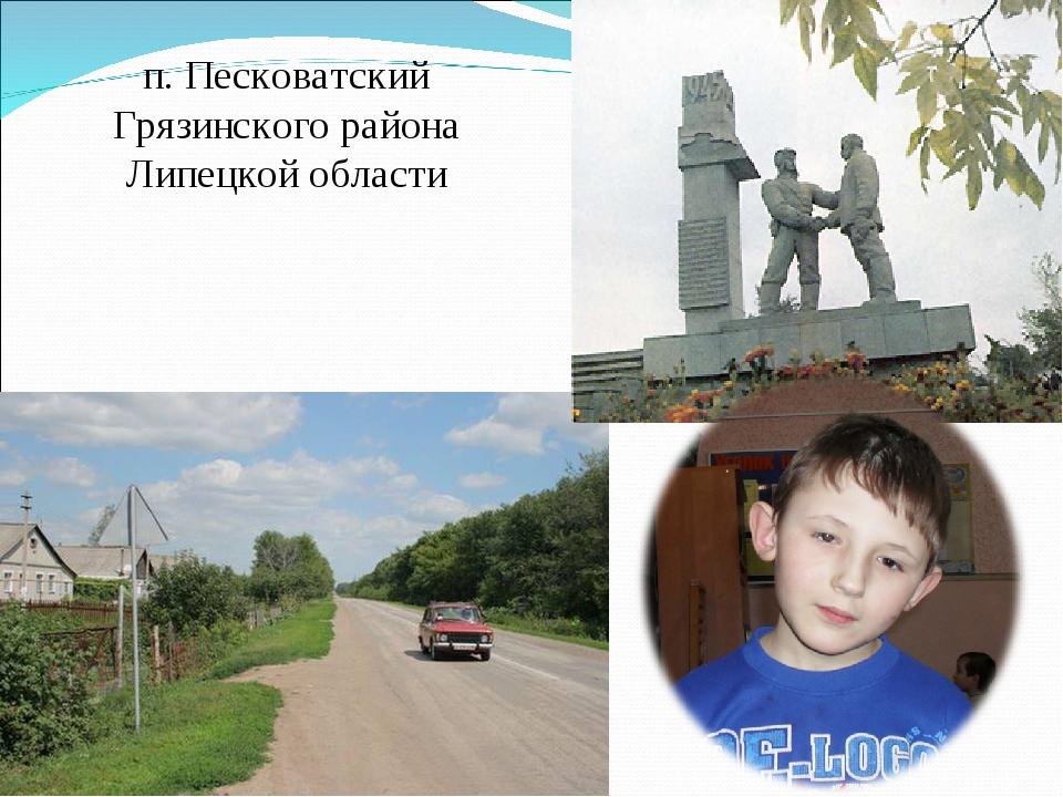 п. Песковатский Грязинского района Липецкой области