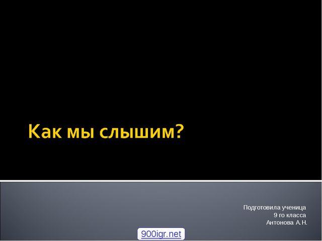 Подготовила ученица 9 го класса Антонова А.Н. 900igr.net