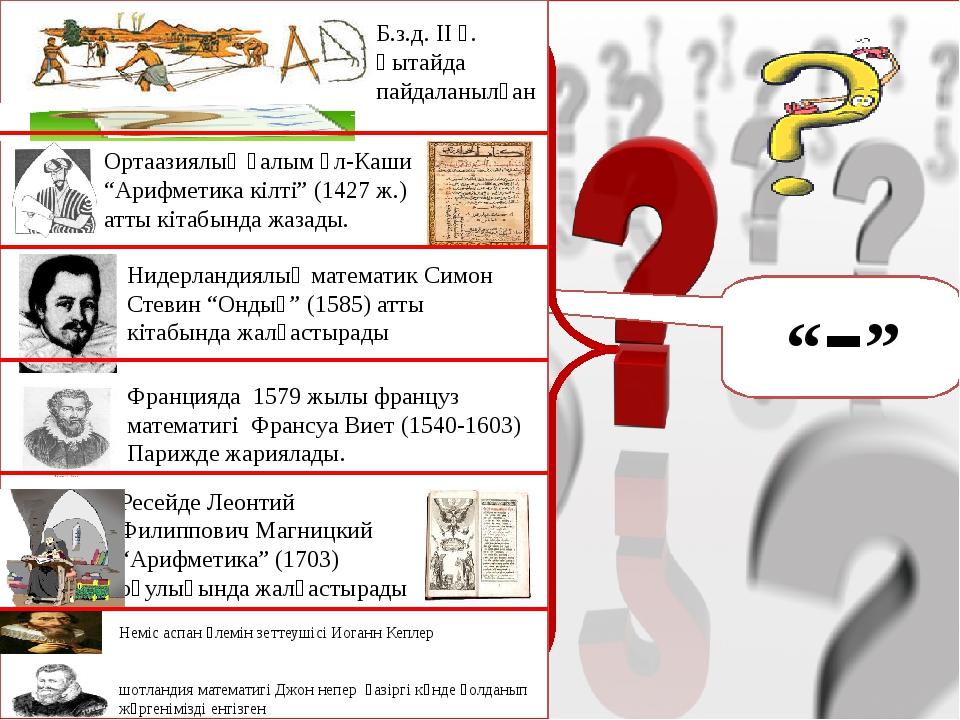 """""""-"""" Ортаазиялық ғалым әл-Каши """"Арифметика кілті"""" (1427 ж.) атты кітабында жа..."""