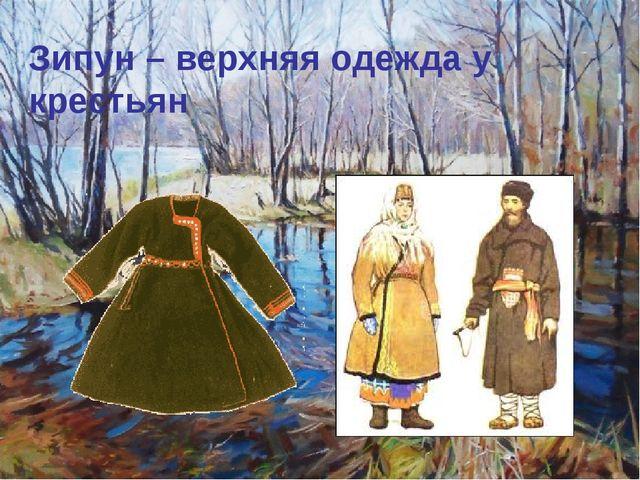 Зипун – верхняя одежда у крестьян