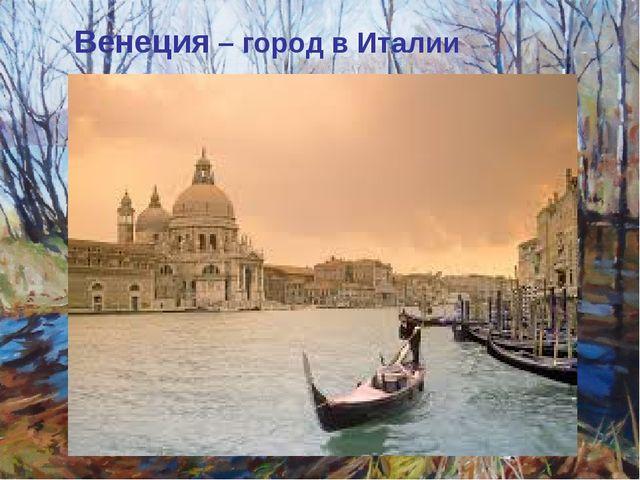 Венеция – город в Италии