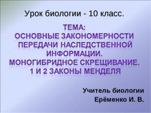 Учитель биологии Ерёменко И. В. Урок биологии - 10 класс.